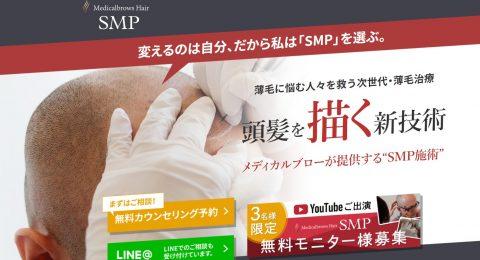 頭髪を描くSMP技術