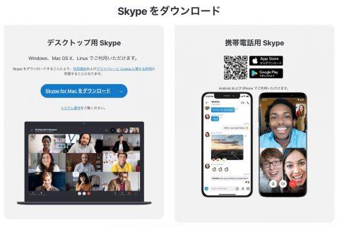 Skypeをダウンロードする