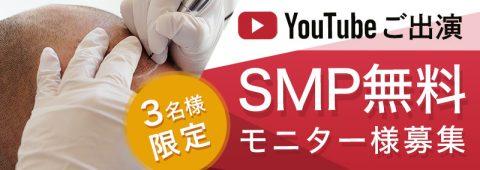 メディカルブロー SMP