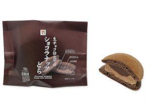 生チョコ仕立てのショコラナッツどら