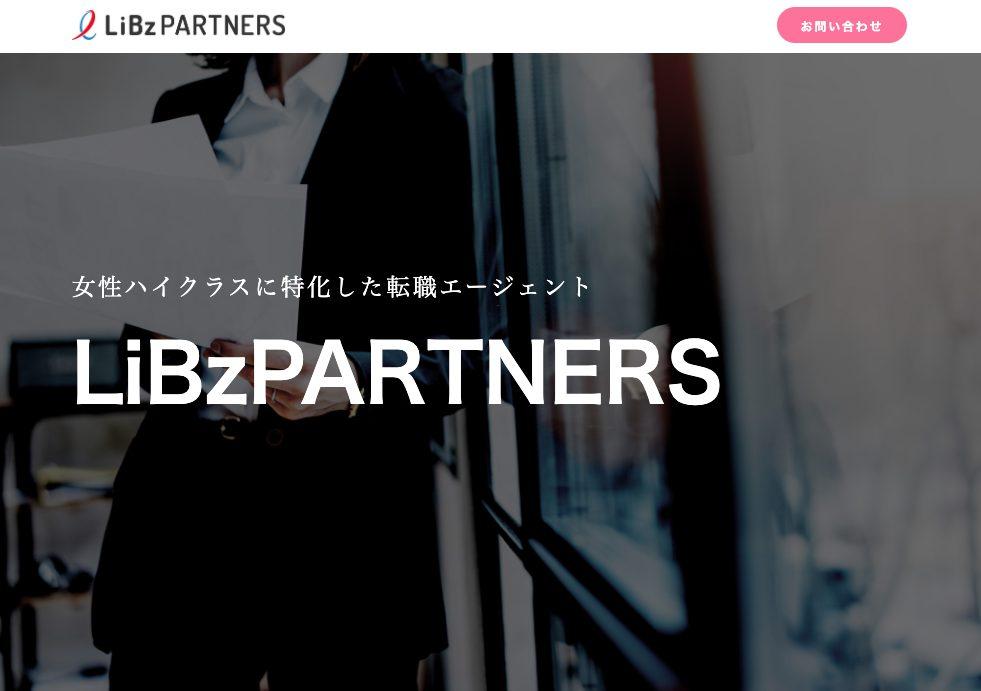 LiBzPARTNERS(リブズパートナーズ)