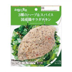 ファミリーマート 3種のハーブ&スパイス国産鶏サラダチキン