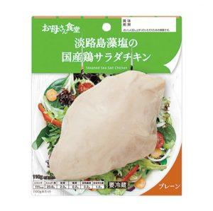 ファミリーマート 淡路島藻塩の国産鶏サラダチキン
