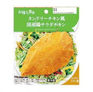 ファミリーマート タンドリーチキン風 国産鶏サラダチキン