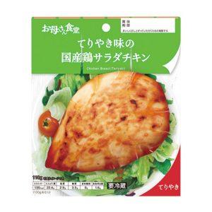ファミリーマート てりやき味の国産鶏サラダチキン