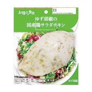 ファミリーマート ゆず胡椒の国産鶏サラダチキン