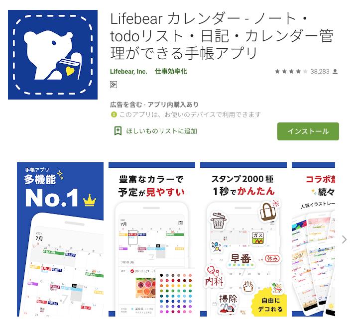 Lifebear カレンダー - ノート・todoリスト・日記・カレンダー管理ができる手帳アプリ