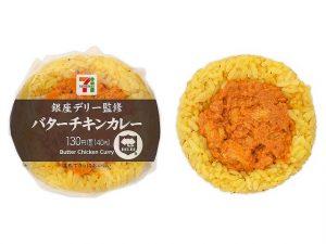 銀座デリー監修 バターチキンカレーおむすび(セブンイレブン)