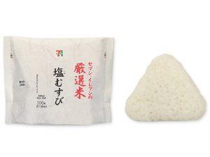 厳選米おむすび 塩むすび(セブンイレブン)