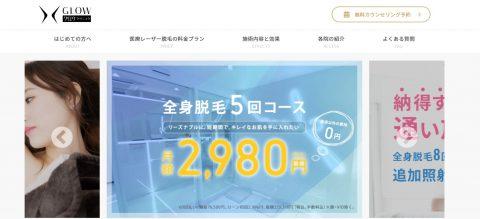 GLOWクリニック 全身脱毛5回203,500円〜