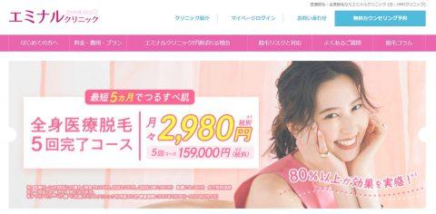 エミナルクリニック 全身脱毛5回174,900円〜