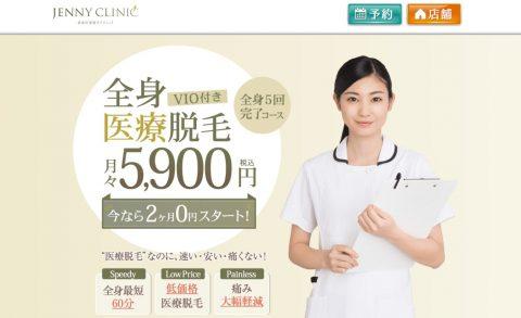 ジェニークリニック|全身脱毛5回220,000円〜